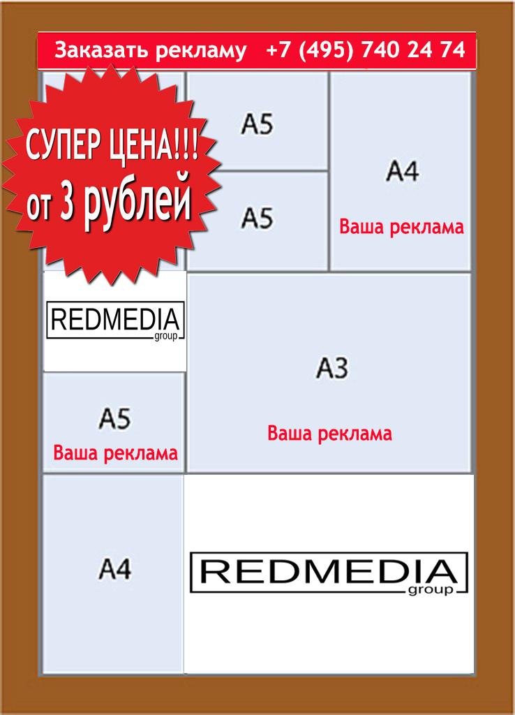 Фото реклама на информационных стендах, лифт, подъезд