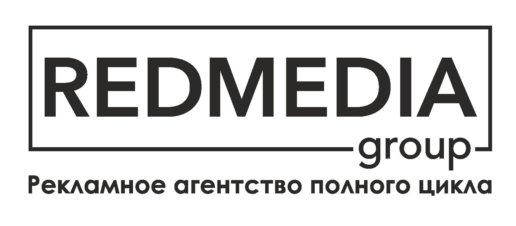 Рекламное агентство полного цикла RedMedia Group г. Москва