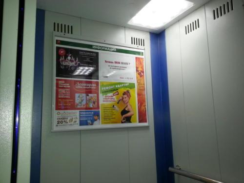 Информационно-рекламный стенд в лифте жилого дома