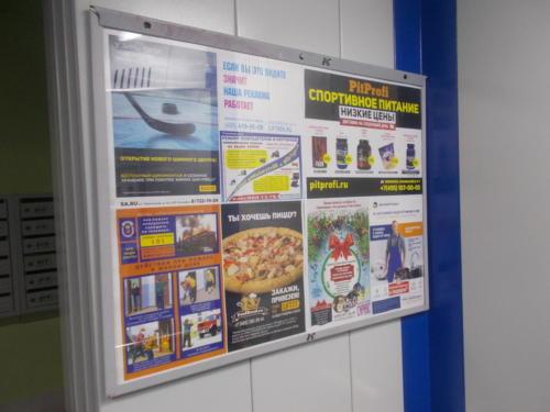 МАРЬИНО Размещение рекламы в подъезде жилого дома Люблинская 118 подъезд 5