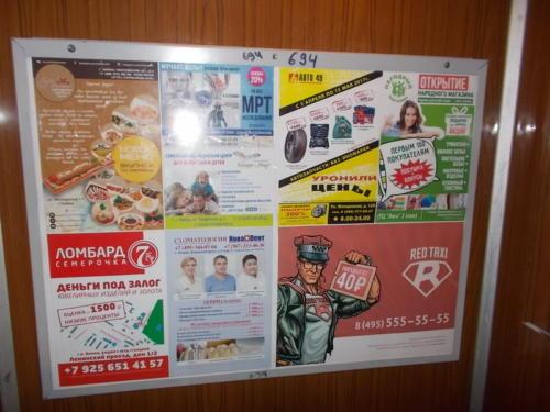 ХИМКИ Размещение рекламы в подъезде жилого дома Энгельса 19 подъезд 1