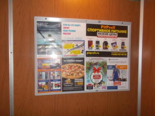 МАРЬИНО Размещение рекламы в подъезде жилого дома Луговой проезд 12 к2 подъезд 3