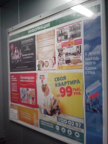 Реклама на информационном стенде в жилом доме